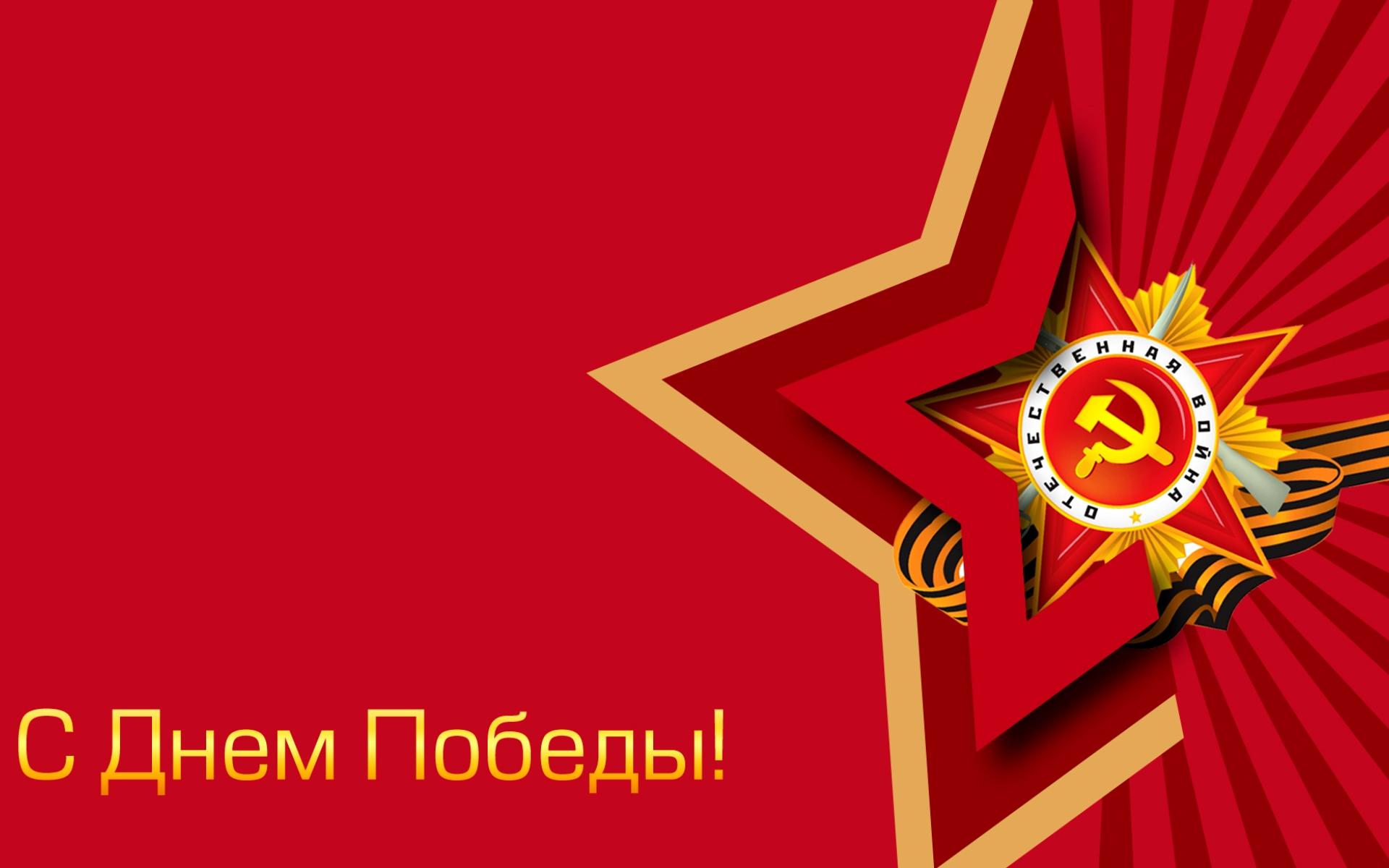 новые с праздником победы открытки красные представляет собой